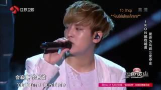 "[THSUB]iKON -""Peng You""(Friends/朋友) @ Heroes of Remix"