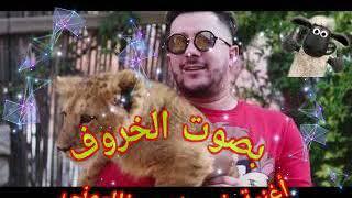 أغنية محمد بن شنات *[في بلادي ظلموني]* بصوت الخروف🐑🐑🐏Mohamed benchenet [fi bladi🇩🇿🇩🇿dalmoni]