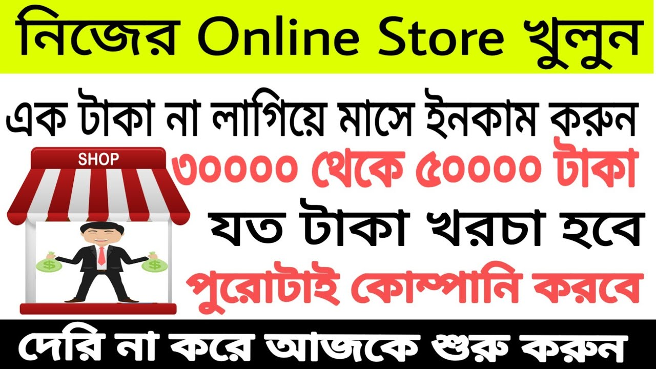 ঘরে বসে লক্ষ টাকা ইনকাম করুন  | নিজের Online Store খুলুন | Resale Business ideas
