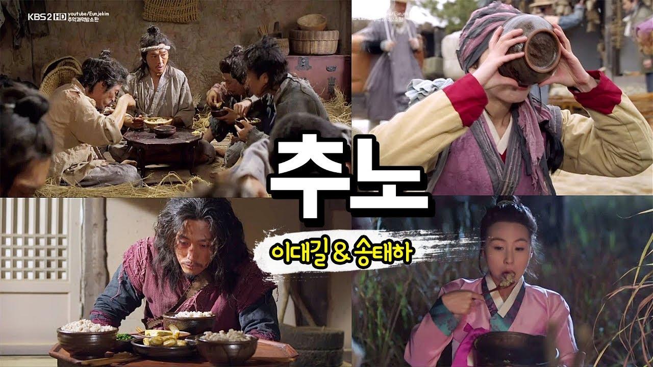 추노(장혁 이다해 오지호)음식  [주막국밥...? 나물반찬...?]