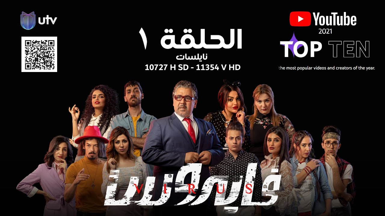 الدراما العراقية | مسلسل فايروس | الحلقة الأولى | 1