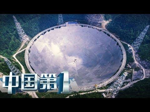 《中国第1》 20170806 探索永不停 | CCTV