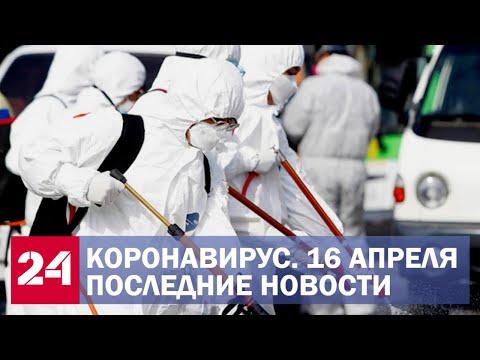 Коронавирус. Последние новости. Ситуация в России и мире. Сводка за 16 апреля