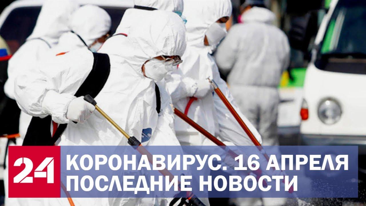 Коронавирус. Последние новости. Ситуация в России и мире. Сводка за 16 апреля Смотри на OKTV.uz