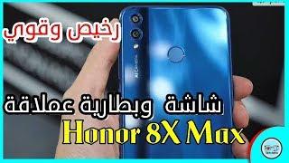 العملاق Huawei Honor 8X Max باكبر شاشة واضخم بطارية واقوى معالج وبسعر رخيييص