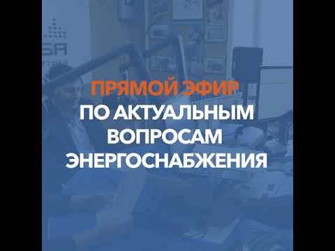 Прямой эфир по актуальным вопросам энергоснабжения прошел на СТВ-радио