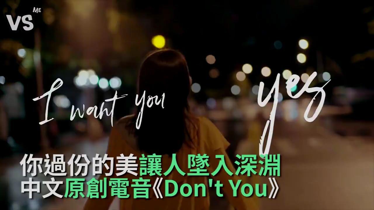 《Don't You》中文原創EDM,節奏輕快又洗腦還不來聽聽看~《VS MEDIA》