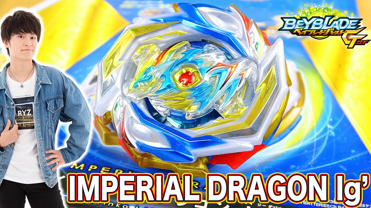 インペリアル ドラゴン ベイブレード
