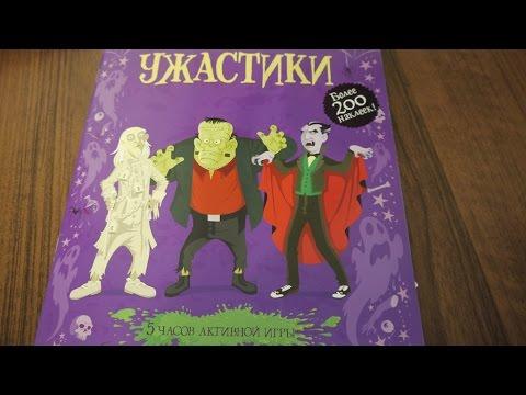 Обзор книги: ужастики, супернаклейки