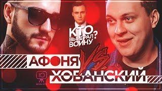 Разоблачение Афони vs. Суд Хованского / Кто выиграл ВОЙНУ?