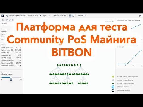 Платформа для теста Community PoS Майнинга Bitbon / Юрий Гава