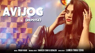 avijog-reprise---piran-khan-ft-soha-tanveer-evan-benazir-probir-roy-cover-bangla-natok