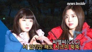 [NI영상] 씨엘씨(CLC), 외모 정점 찍은 시크한 여신 'No' (뮤직뱅크)