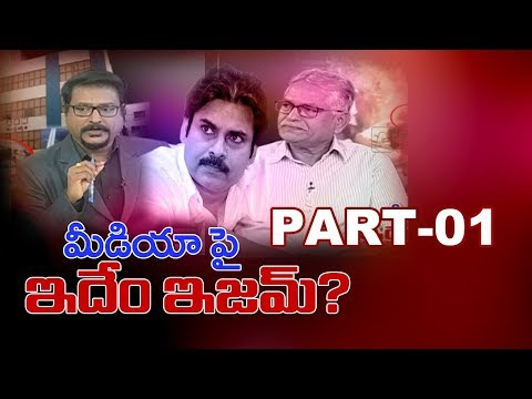 Discussion on Pawan Kalyan fans assault on Media | RGV | Sri Reddy | Part 1