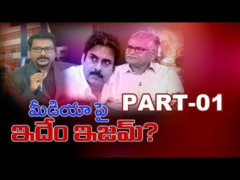 Discussion on Pawan Kalyan fans assault on Media | RGV | Sri Reddy | Part 1