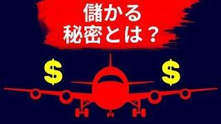 空港が儲かる仕組みとは?