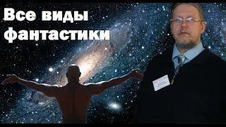 Все виды фантастики. Сергей Переслегин.
