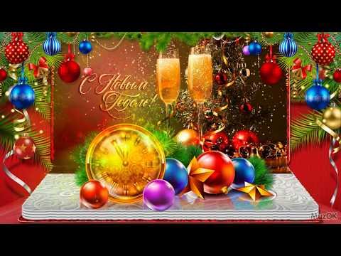 Сказочно красивое поздравление с Новым Годом!