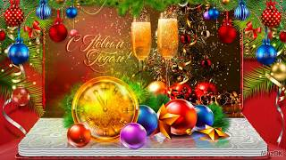 Сказочно красивое поздравление с Новым Годом!  2019!  Музыкальная открытка