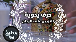 التزيين على الزجاج - بيسان ابو رزق