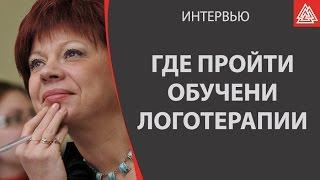 Где в России можно пройти обучение логотерапии?