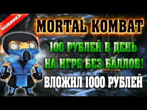 Игра с выводом денег Mortal Kombat без баллов платит! РЕФБЕК 100%