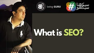 #55 DM Course | SEO | What is SEO? | How to do SEO in 2020?