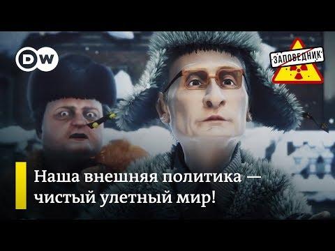 Кремль учит рэпу.