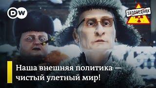 """Кремль учит рэпу. Меркель на страже трубы. """"Желтые жилеты"""" жгут в Париже – """"Заповедник"""", выпуск 53"""