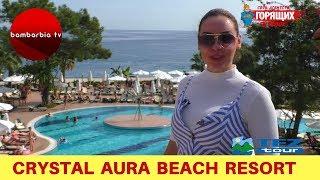 CRYSTAL AURA BEACH RESORT SPA 5 Турция Кемер обзор отеля