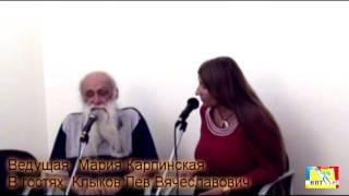 Личность и Душа. Человек и социум. Клыков Лев Вячеславович. Лекция 4, Часть 1.