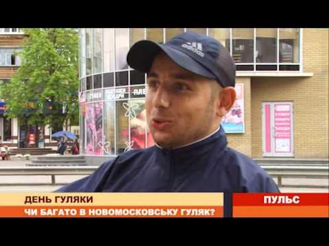 0 Програма Пульс: Чи багато в Новомосковську гуляк?