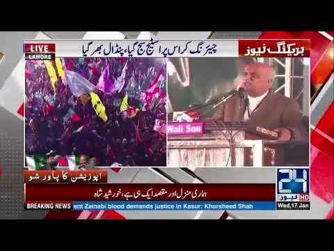 Khursheed Shah Speech In Mall Road Protest Lahore