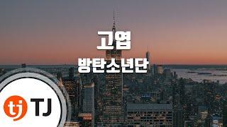 [TJ노래방] 고엽 - 방탄소년단(BTS) / TJ Karaoke