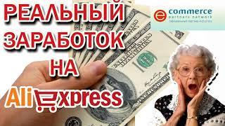 Заработок на покупках с Aliexpress с помощью сервиса EPN 2016