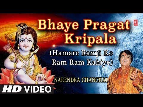Bhaye Pragat Kripala I Ram Bhajan I NARENDRA CHANCHAL I HD Video I HAMARE RAMJI KO RAM RAM KAHIYE
