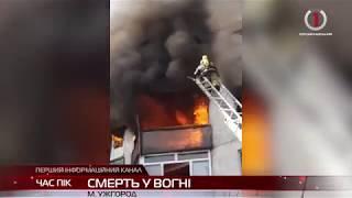 В Ужгороді внаслідок пожежі заживо згоріла людина