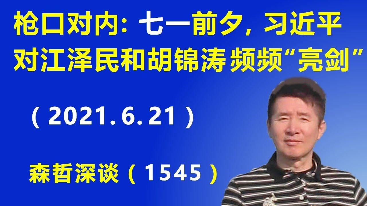"""枪口对内: """"七一""""前夕,习近平对老领导江泽民和胡锦涛 频频""""亮剑"""".(2021.6.21)"""