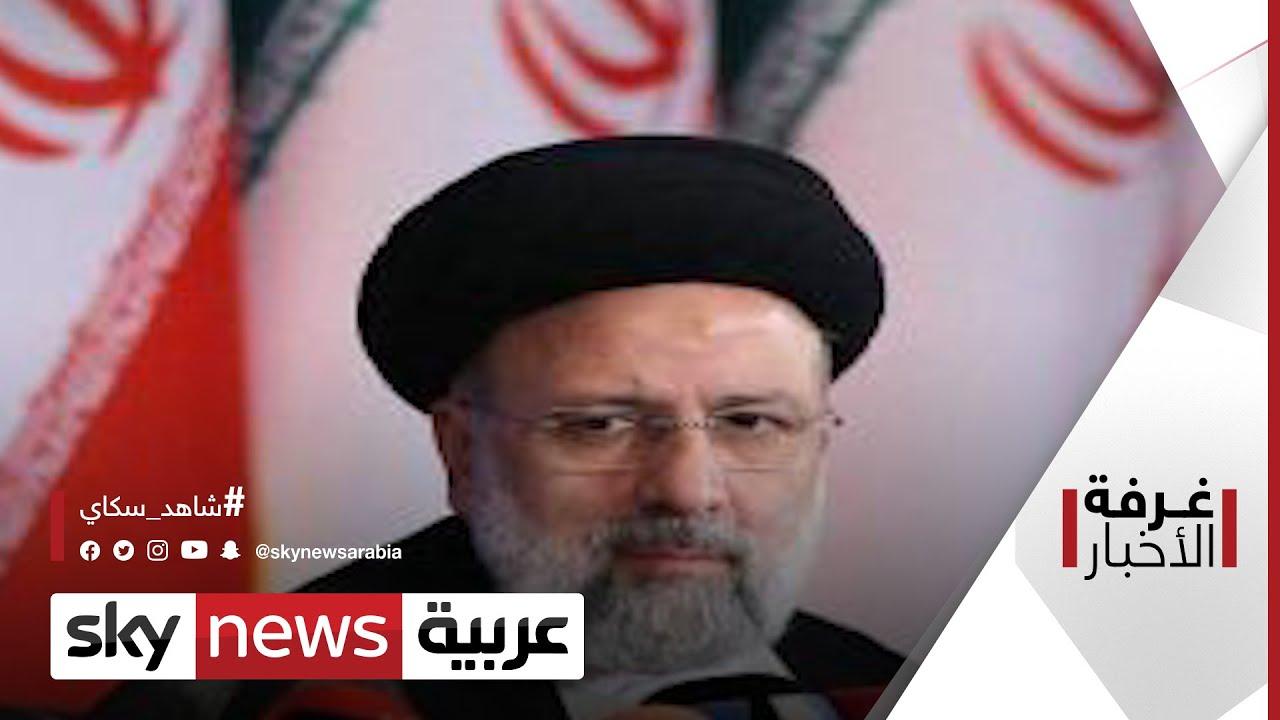 رئيسي رسمياً رئيساً لإيران في ظل تحديات داخلية وخارجية | #غرفة_الأخبار  - نشر قبل 3 ساعة