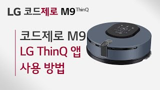 LG 코드제로 M9 - LG ThinQ 앱 사용 방법