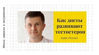 Борис Рагозин - как диеты развивают тестостерон