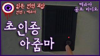초인종 아줌마 / 일본 번역 괴담 [테슈아 공포 라디오…