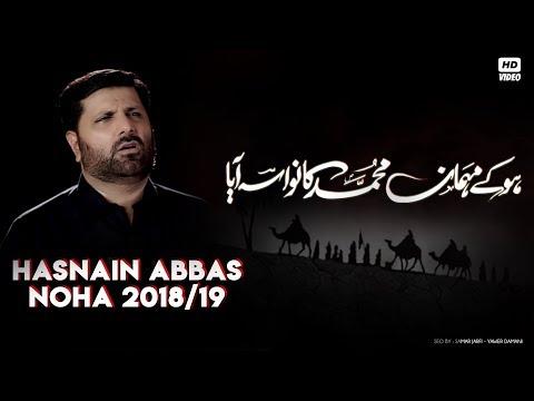 Ho Kay Mehman Muhammad Ka Nawasa (as) | Hasnain Abbas New Noha 2018-19 | Muharram 1440H | Nohay 2019