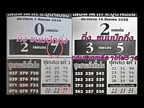 เลขเด็ด 16/8/58 เลขนำลาภ อ.อู๋บางบอน หวย งวดวันที่ 16 สิงหาคม 2558