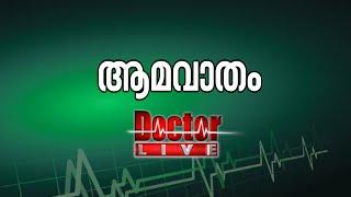 Rheumatoid Arthritis | Aamavatham Doctor Live 26th July 2016