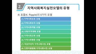 2021.10.14김성철 복지경영 패러다임     한국…