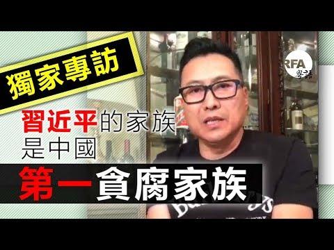 【獨家專訪】谷卓恒誓揭習近平史上「第一貪」