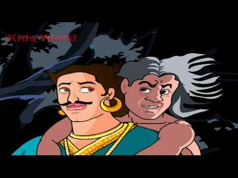 Vikramanum Vedhalamum  விக்ரமனும் வேதாளமும்  Tamil Animated Kid Video