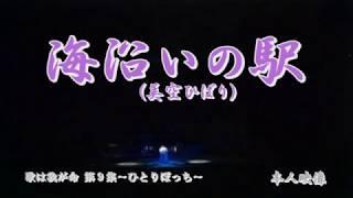 美空ひばり 海沿いの駅 (唄 美空ひばり) 作詞=横井弘 作曲=三木たか...
