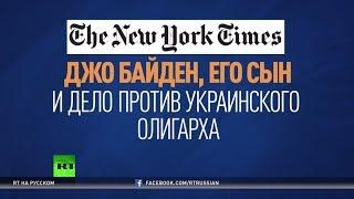 Угрозы украинским властям и жалобы от женщин: Джо Байден в центре очередного скандала